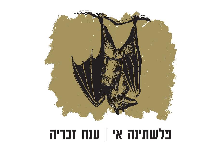 פלשתינה אי / ענת זכריה
