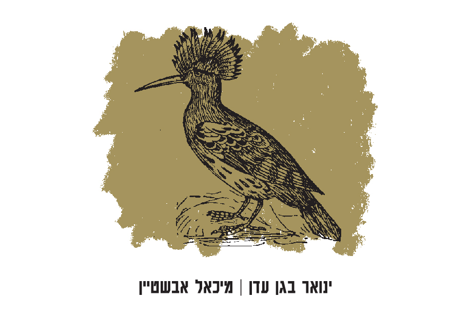 ינואר בגן עדן | מיכאל אבשטיין
