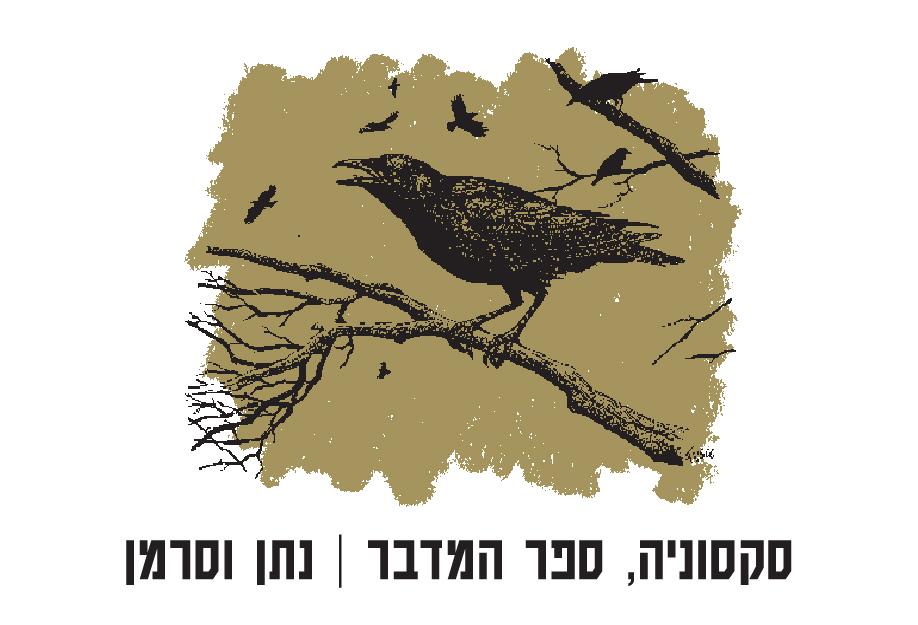 סקסוניה ספר המדבר / נתן וסרמן